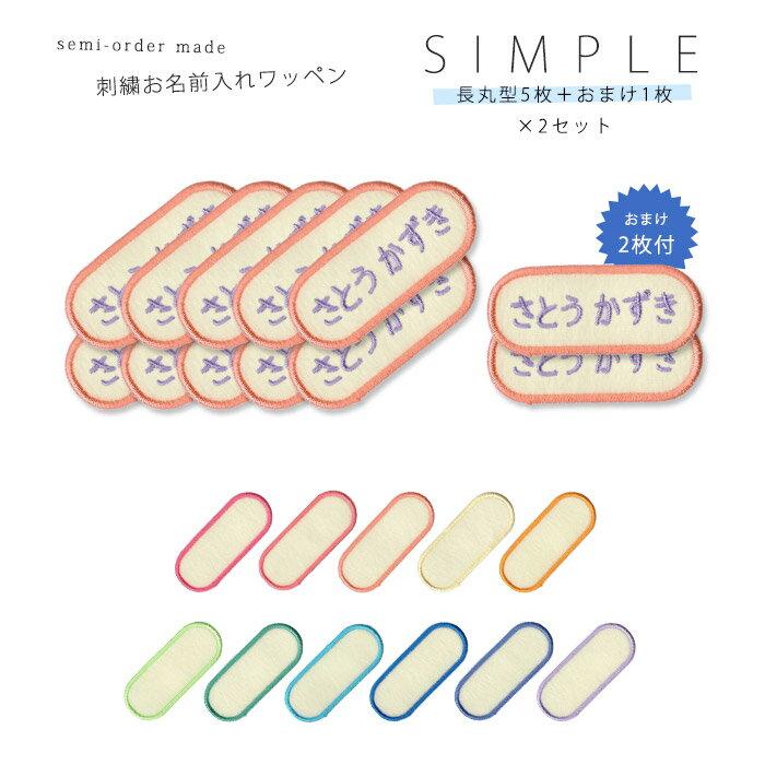 中央企画『刺繍お名前入れワッペンシンプル長丸型』