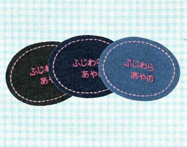 刺繍パッチ お名前入れ 楕円型(枠:薄ピンク)[アイロン接着]