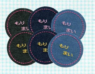 刺繍パッチ お名前入れ 丸型(枠:濃いピンク)[アイロン接着]