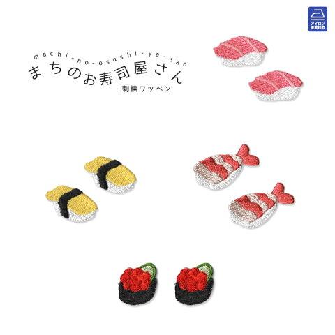 刺繍ワッペン まちのお寿司屋さん おしゃれ かわいい マグロ たまご えび いくら 総刺繍 アイロン接着