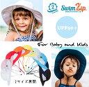 スイムジップ SwimZip ベビー キッズ 帽子 UVカット つば広 サンハット 紫外線防止 窒息防止 男の子 女の子 日よけ