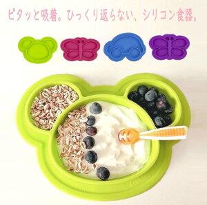 クーシーズ/Kushies ひっくり返らない ベビー食器 赤ちゃん シリコン 食器 プレート 皿 ピッタリ吸着