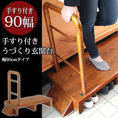 手すり 玄関 手すり付きうづくり玄関台踏み台 木製玄関台 ステップ台 昇降補助台 うづく...
