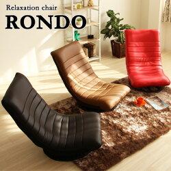 座椅子,1人掛けソファ,リクライニング,回転,コンパクト,ロンド,リラックスチェアー