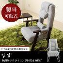 高座椅子,座椅子,肘付き,無段階,リクライニング,灰色,グレー,腰当,腰痛,椅子,チェア