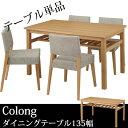 [6/25限定P6倍※条件付] ダイニングテーブル 北欧 木...