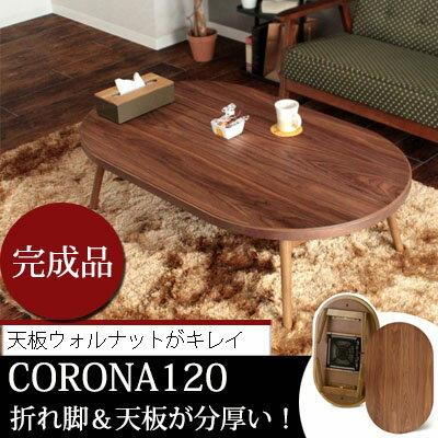 ミッドセンチュリー 木製テーブル 120幅