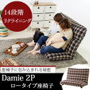 (Damie)ダミエ・2Pロータイプ座椅子