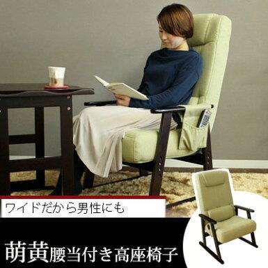 高座椅子,座椅子,1人掛けソファ,リクライニング,腰当付き,萌黄,リラックスチェアー,腰痛,腰サポート