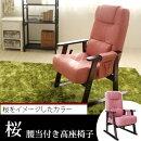 【桜】腰当付き高座椅子