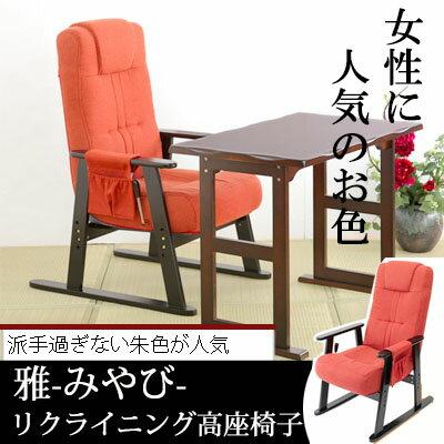 座椅子 肘付き高座椅子 ガス式無段階リクライニングチェア 高座椅子 座椅子 リラックスチェア リ...