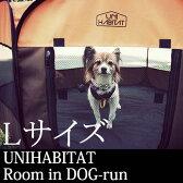 ドッグラン Lサイズ【UNIHABITAT】ドッグサークル ペットサークル 折り畳み式 ドッグケージ 犬 猫 小動物 持ち運び キャンプ 海 ルームinわんタッチドッグラン ユニハビタット