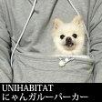 にゃんガルーパーカー UNIHABITAT 猫 パーカー 服 ねこ ネコ ユニハビタット プレゼント ペットグッズ 猫グッズ カンガルー 犬 小型犬 フェレット クリスマスプレゼント