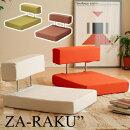 ざらく【ZARAKU】座椅子