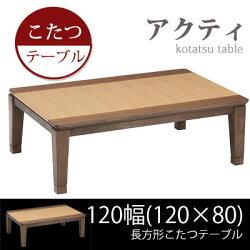 【アクティ】こたつテーブル120幅