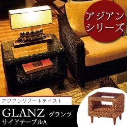 【GLANZ】グランツ・サイドテーブルA
