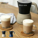 ホームカフェメーカー moco mini ミルクフローサー