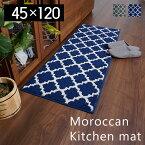 キッチンマット モロッコ モロッカン エキゾチック おしゃれ ネイビー グレー 小さめ キッチン 玄関マット 長方形 廊下 45×120 滑りにくい 滑り止め付き ポリプロピレン サイズ展開あり インスタ映え カキウチ