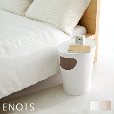 ゴミ箱 おしゃれ スリム ふた付き サイドテーブル おしゃれ 北欧 白 ダストボックス 省スペース テーブル 収納 サイドチェスト ENOTS エノッツ