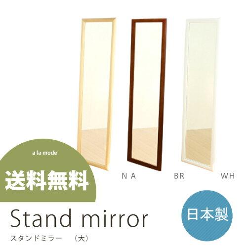 スタンドミラー 全身 全身鏡 姿見 42cm幅 全身 姿見 ミラー 鏡 木製スタンドミラ...