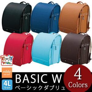 ランドセル 2018年度モデル【Basic W-ベーシックW-】BW5296年間保証付き カラフル クラリーノ せみね フィットちゃん ブラック ブルー 青 キャメル 赤 水色 チョコ ブラウン