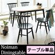 ダイニングテーブル 楕円 ダイニングテーブル【ノイマンテーブル135】135幅 木製テーブル ナチュラル モカブラウン ツートン 楕円形 だ円形