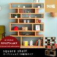 棚 収納 ラック おしゃれ オープンラック【Square Shelf(スクエアシェルフ)】壁面収納 木製 オープンシェルフ マルチラック ホワイト ブラウン ナチュラル 90幅7段