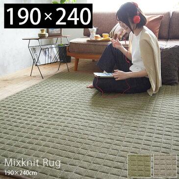 ラグ 洗える 北欧 ラグマット カーペット 絨毯 おしゃれ 長方形 Mix-knit 190×240 人気 さらさら 床暖房 ホットカーペット対応 スミノエ キルティング グリーン 緑 グレー キルトラグ キルト 洗濯 リビング こたつ マット こたつマット 冬用