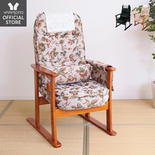 高座椅子座椅子腰痛椅子肘掛けリクライニングリクライニングチェアハイバックおしゃれ高齢者肘付きリラックスチェアーフラワーブラックレ