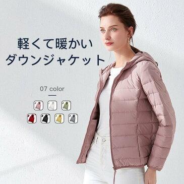 ダウンジャケット レディース あったか 暖かい アウター コート ジャンパー ジャケット 上着 秋 冬 服 軽量 薄手 ライト ダウン 羽毛 フェザー 持ち運び 防寒 収納袋