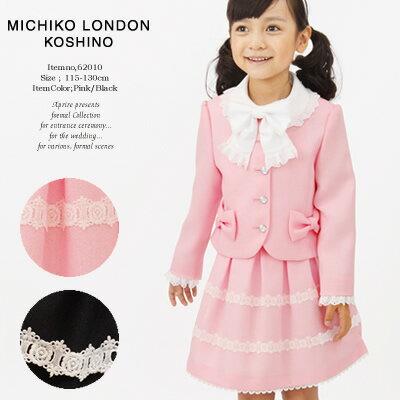 ロマンティックスーツ フォーマルスーツ MICHIKO LONDON KOSHINO 女の子 入学式子供スーツ トド...