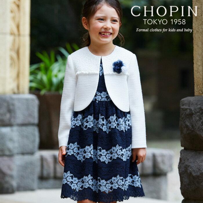 スーツ・カジュアルセットアップ, スーツ 30OFF 115 120 130cm (8001-8306) CHOPIN 2020