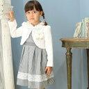 【送料無料】アンサンブルスーツ グレーストライプワンピース 女の子 フォーマル 入学式 卒園式 結婚式 発表会 七五三 120cm 130cm 新着