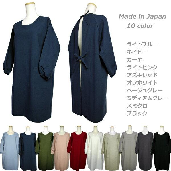 割烹着 ラグラン袖かっぽう着 日本製 無地割烹着 ギフト エプロン かわいい おしゃれ かっぽう着