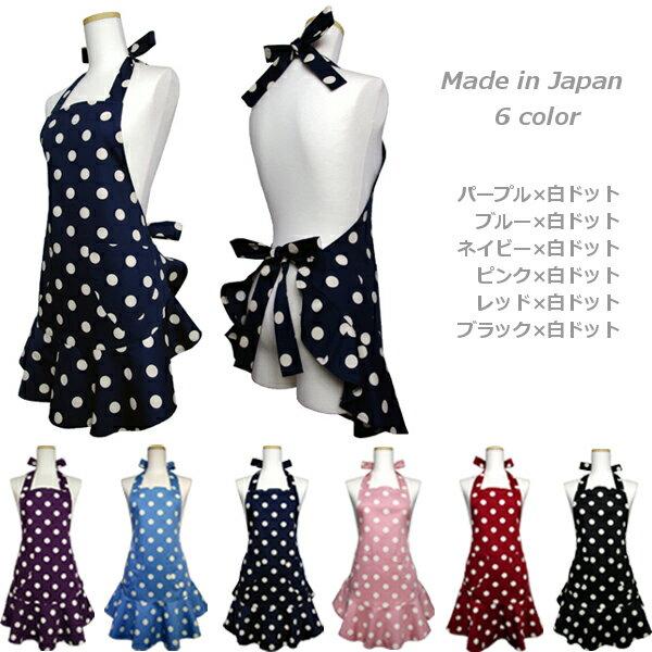 フリルエプロンドット 日本製 全6色 かわいい水玉 黒 白 女性用 おしゃれ プレゼント ギフト