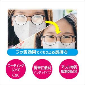 ジェル 濃密 止め soft99 くもり の メガネ