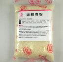 桜もち材料道明寺粉(国内産もち米100%) 400g【送料無