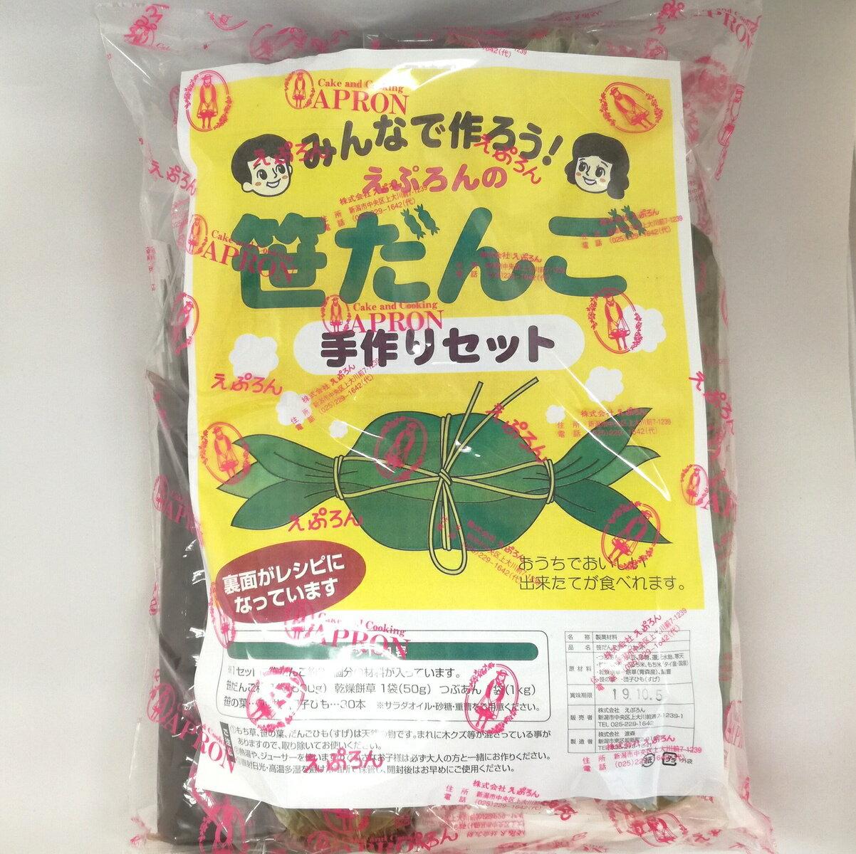 【笹団子材料】笹だんご手作りキット30個分新潟郷土菓子手作り笹だんご笹団子