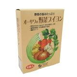 【オーサワの野菜ブイヨン 8袋入】洋風だし 動物性原料・化学調味料不使用 顆粒 コンソメ 無添加 メール便