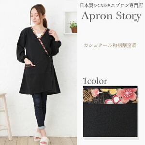 メール便1枚のみ対応可!こだわりの日本製和柄割烹着、しわになりくい素材で着やすく、サイズ調...
