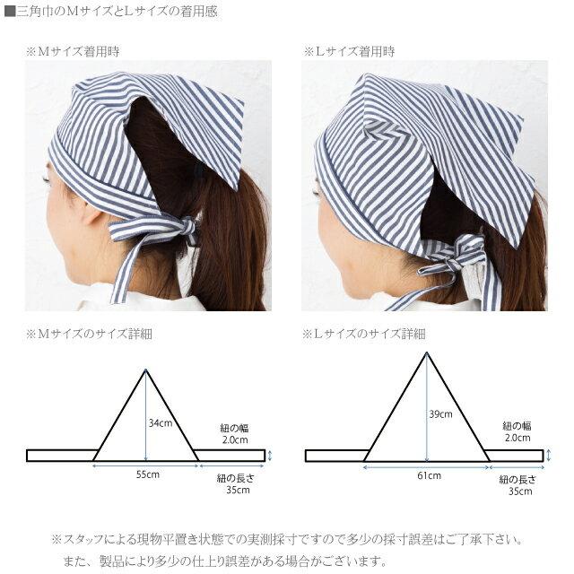 【メール便対応可】【あす楽】【日本製】三角巾(ウェーブ) 大人用 Mサイズ Lサイズ 【N】【Y】
