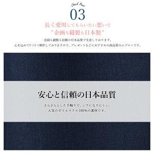ギャザークロスエプロン日本製クロスエプロンおしゃれプレゼントギフト母の日【メール便2枚まで対応可能】【N】【Y】