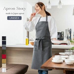 【メール便対応可】シンプルエプロン【日本製】全7色