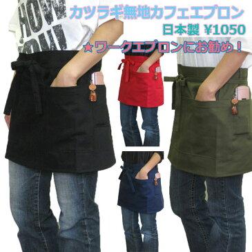 カツラギ無地男女兼用カフェエプロン(男性用エプロン)*日本製(品番2001)