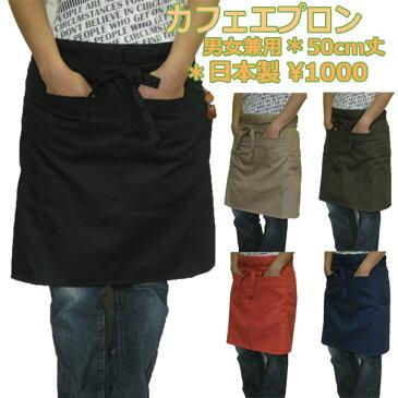 *男女兼用無地カフェエプロン(ユニホーム)(男性用エプロン)*日本製(品番2003)