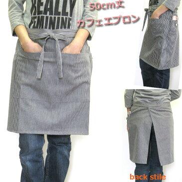 *ストライブ男女兼用カフェエプロン(ユニホーム)(男性用エプロン)*日本製(品番2010)