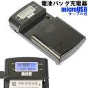 【メール便:200円】【ANE-USB-05】電池パック充電...