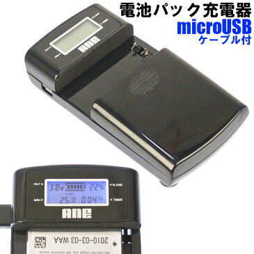 ANE-USB-05 バッテリー充電器 パナソニック Panasonic VW-VBK360-K/VW-VBK180-K:HC-V700M/HC-V600M/HC-V300M/HC-V100M/HDC-TM90/HDC-TM85/HDC-TM70/HDC-TM60/HDC-TM45/HDC-TM35/HDC-TM25/HDC-HS60