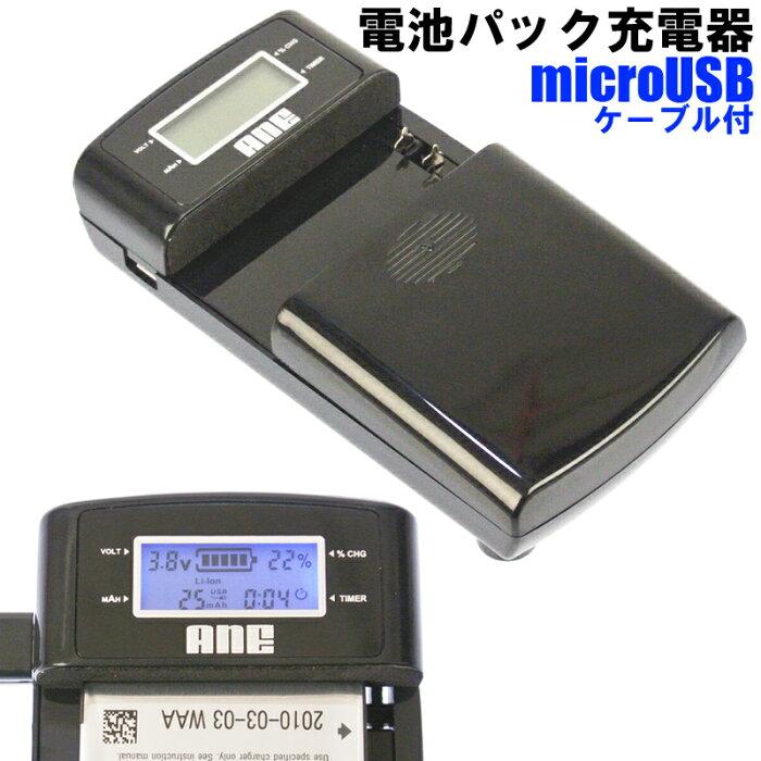 ANE-USB-05 バッテリー充電器 キャノン Canon LP-E12:EOS Kiss X7,EOS M2, M, M10