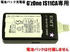 au G'zOne IS11CA(電池パック CAI11UAA)専用充電器:バッテリーチャージャー:USB出力付(1000mA):スマートフォン:携帯電話:リチウムイオンバッテリー充電器:(AC100V-240V対応):